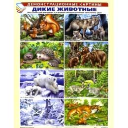 Дикие животные. Методический материал к основной образовательной программе ДОО