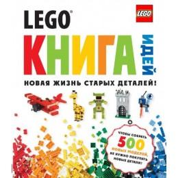 LEGO: книга идей. Новая жизнь старых деталей!