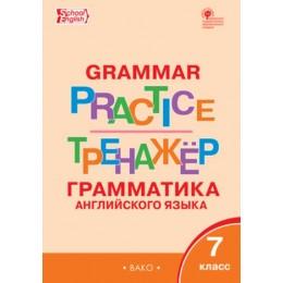Grammar Practice. Тренажёр. Грамматика английского языка. 7 класс. 2-е издание
