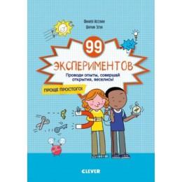 99 экспериментов (Проводи опыты, совершай открытия, веселись!)