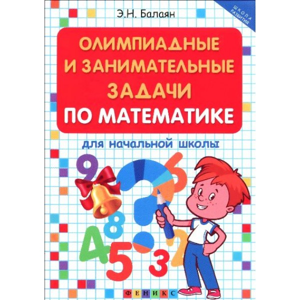 Олимпиадные и занимательные задачи по математике для начальной школы. 3-е издание