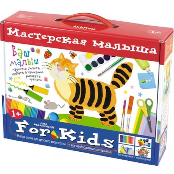 Мастерская малыша. For kinds. Набор основ для детского творчества. Все необходимые материалы