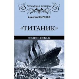 """""""Титаник """". Рождение и гибель"""