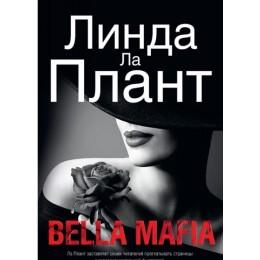 Bella Mafia / Роман