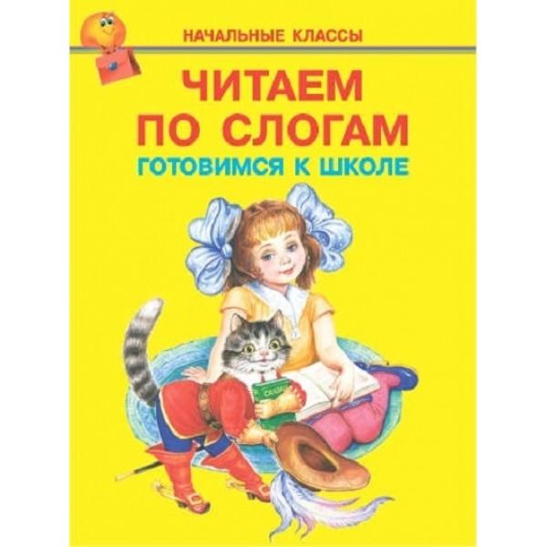 Читаем по слогам. Готовимся к школе. Русские народные сказки и потешки