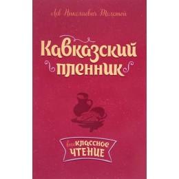 Кавказский пленник. Рассказ