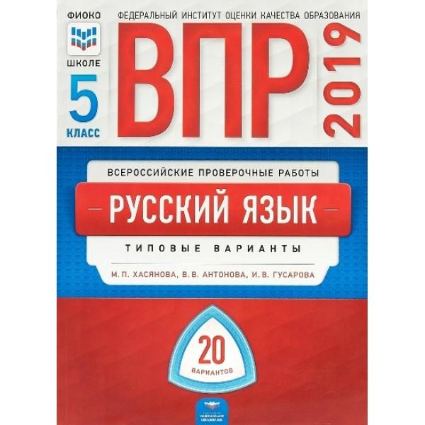 ВПР-2019. Всероссийские проверочные работы. Русский язык. 5 класс. Типовые варианты / 20 вариантов