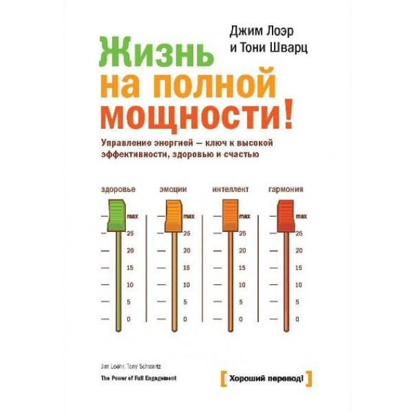Жизнь на полной мощности. Управление энергией - ключ к высокой эффективности, здоровью и счастью. 11-е издание