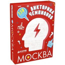Викторина чемпионов. Москва
