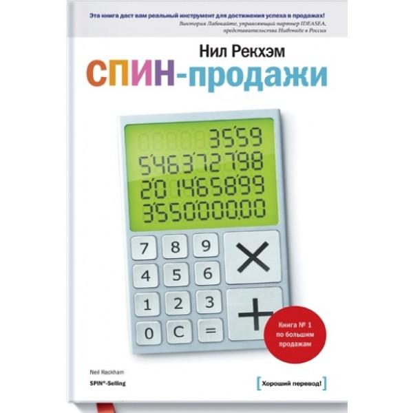 СПИН-продажи. 11-е издание