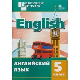 Английский язык. Разноуровневые задания. 5 класс / 3-е издание, переработанное
