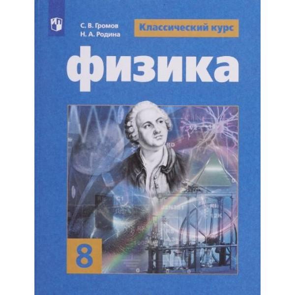 Физика. 8 класс (Учебное пособие для общеобразовательных организаций)