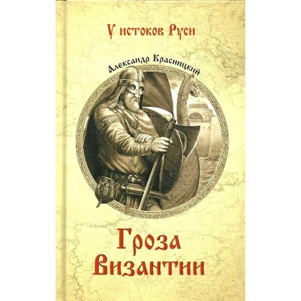 Гроза Византии (Роман, повести)