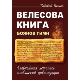 Велесова книга. Боянов гимн (Главнейшая летопись славянской цивилизации)