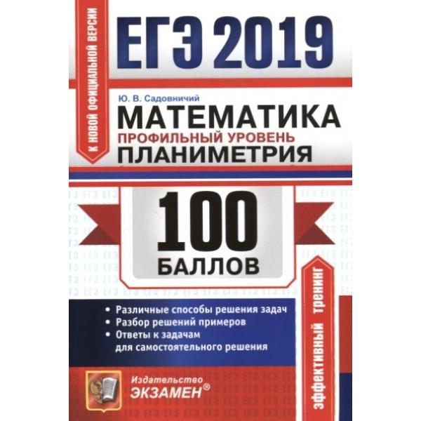 100 решебник на математика баллов