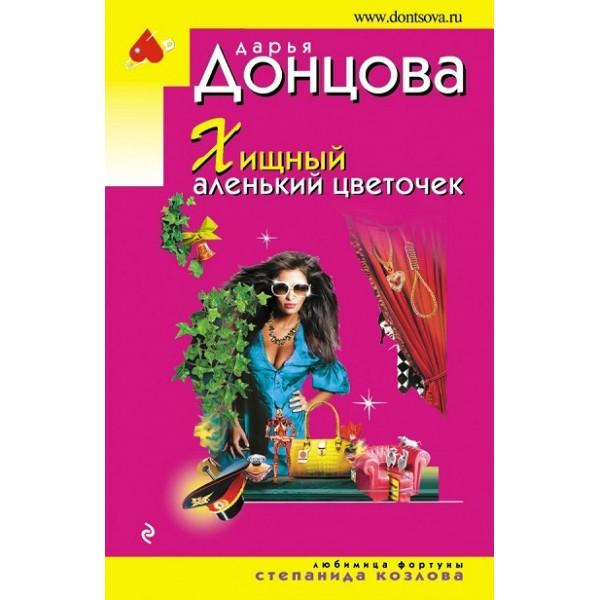 Хищный аленький цветочек / Роман