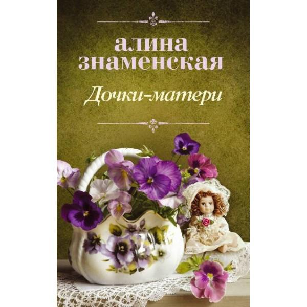 Дочки-матери / Роман