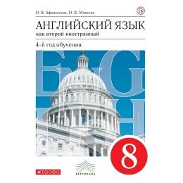 Английский язык как второй иностранный. 8 класс. 4 год обучения. Учебник. 6-е издание, исправленное