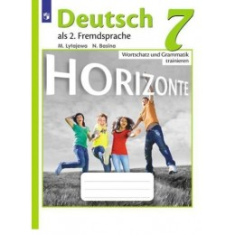Deutsch 7 als 2. Fremdsprache: Wortschatz und Grammatik trainieren = Немецкий язык. Второй иностранный язык. Лексика и грамматика: сборник упражнений. 7 класс / Учебное пособие для общеобразовательных организаций