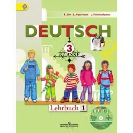 Deutsch. 3 klasse. Lehrbuch 1 = Немецкий язык. 3 класс. В 2 частях. Часть 1. Учебник для общеобразовательных учреждений. 15-е издание