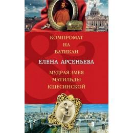 Компромат на Ватикан. Мудрая змея Матильды Кшесинской / Романы