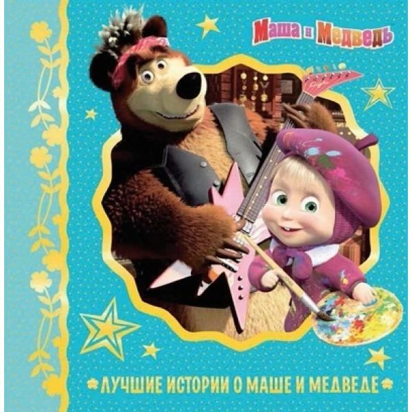 Маша и Медведь. Лучшие истории и Маше и Медведе