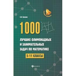 1000 лучших олимпиадных и занимательных задач по математике. 5-11 классы / 2-е издание