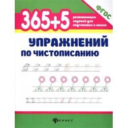 365 + 5 упражнений по чистописанию. 2-е издание
