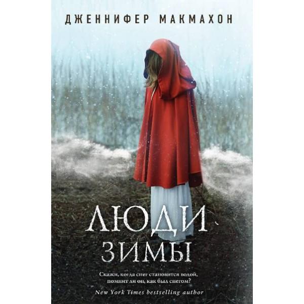 Люди зимы (Роман)
