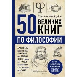50 великих книг по философии / Самые важные идеи и концепции под одной обложкой