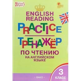 English Reading Practice 2 = Тренажёр по чтению на английском языке. 3 класс
