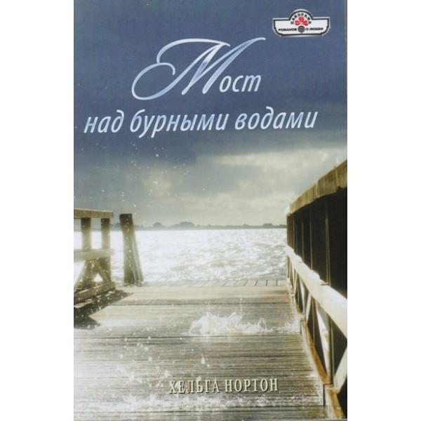 Мост над бурными водами / Роман
