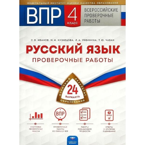 Русский язык. 4 класс. Проверочные работы / 24 варианта