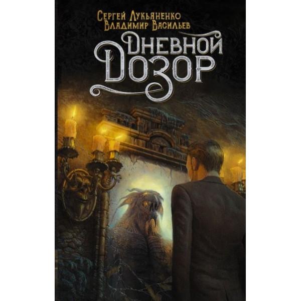 Дневной Дозор / Фантастический роман