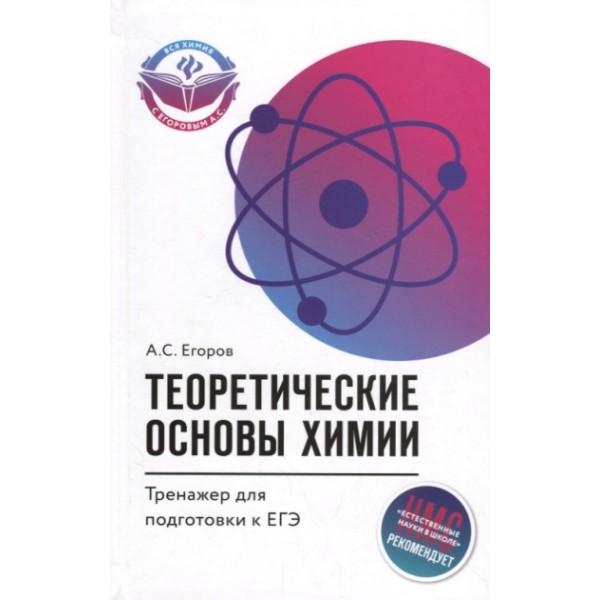 Теоретические основы химии / Тренажёр для подготовки к ЕГЭ
