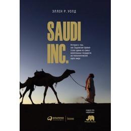 SAUDI, INC. История о том, как Саудовская Аравия стала одним из влиятельных государств на геополитической карте мира