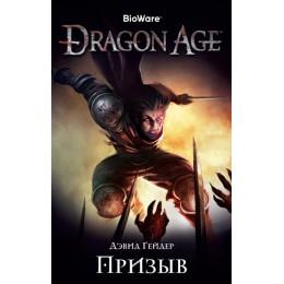 Dragon Age. Призыв / Роман