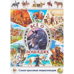 Всё о лошадях (Самая красивая энциклопедия)