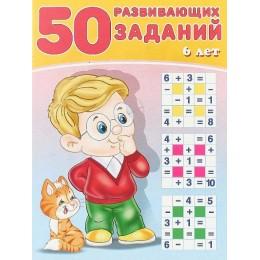 50 развивающих заданий / 6 лет