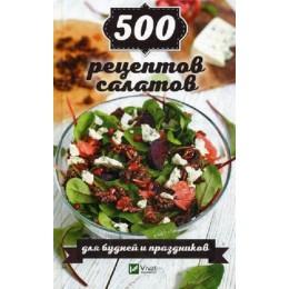 500 рецептов салатов для будней и праздников