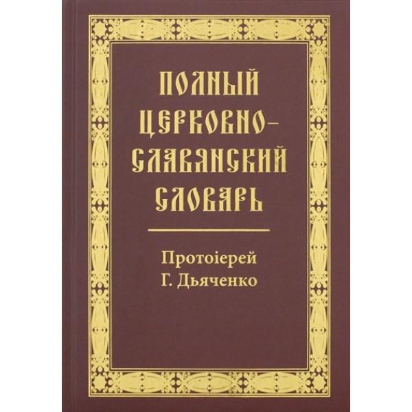 Полный церковно-славянский словарь. Репринтное воспроизведение издания 1900 года