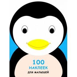 100 наклеек для малышей. Пингвинчик
