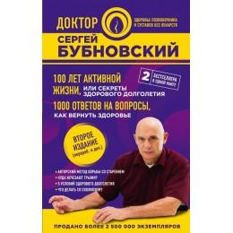 100 лет активной жизни, или секреты здорового долголетия. 1000 ответов на вопросы, как вернуть здоровье. 2-е издание, переработанное и дополненное