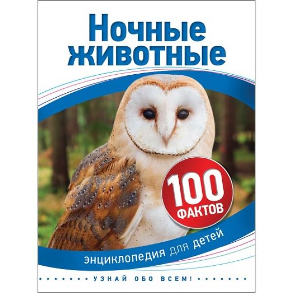 Ночные животные / Энциклопедия для детей