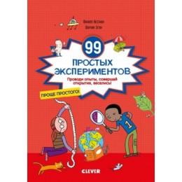 99 простых экспериментов (Проводи опыты, совершай открытия, веселись!)