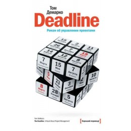 Deadline. Роман об управлении проектами / 12-е издание