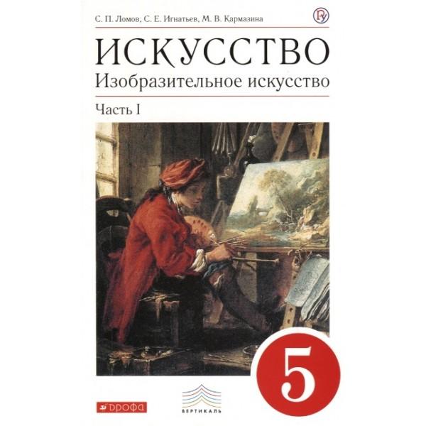 Искусство. Изобразительное искусство. 5 класс. В 2 частях. Часть 1 (Учебник. 7-е издание, стереотипное)