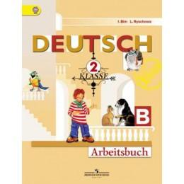 Deutsch. 2 Klasse. Arbeitsbuch B = Немецкий язык. 2 класс. Рабочая тетрадь. В 2 частях. Часть B. Учебное пособие для общеобразовательных организаций. 17-е издание