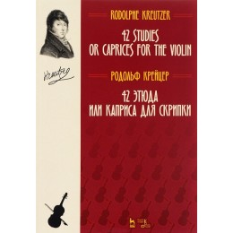42 этюда или каприса для скрипки = 42 Studis or Caprise for the Violin. Ноты