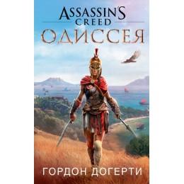 Assassin's Creed. Одиссея / Роман